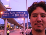 023 - Outside of the Hong Kong airport 01